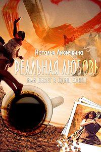 Наталья Лисичкина - Реальная любовь, или Билет в один конец