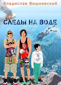Владислав Вишневский -Следы на воде