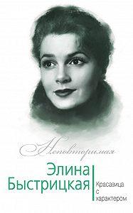 Юлия Андреева -Элина Быстрицкая. Красавица с характером