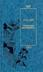 Шэ Лао -Развод