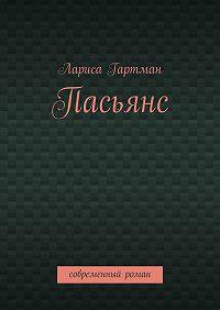 Лариса Гартман -Пасьянс. Современный роман