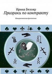 Ирина Белояр -Призраки поконтракту
