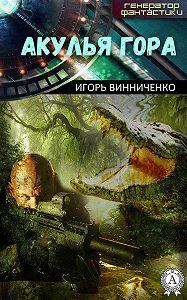 Игорь Винниченко -Акулья гора