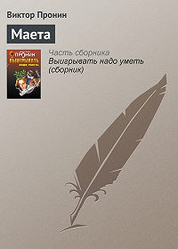 Виктор Пронин -Маета