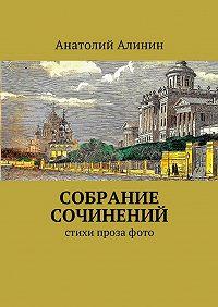 Анатолий Алинин -Собрание сочинений