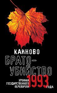 Коллектив Авторов -Каиново братоубийство. Хроника государственного переворота 1993 года (сборник)