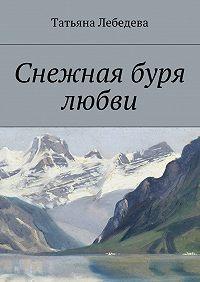 Татьяна Лебедева -Снежная буря любви