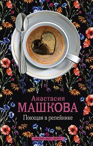 Анастасия Машкова -Поющая в репейнике