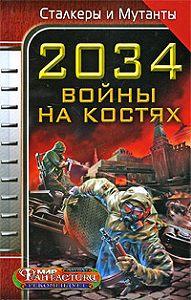 Дмитрий Градинар -2034. Войны на костях (сборник)