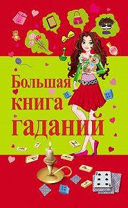 В. А. Барановский -Большая книга гаданий