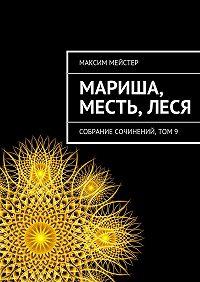 Максим Мейстер -Мариша, Месть,Леся