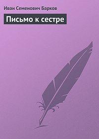 Иван Семенович Барков -Письмо к сестре