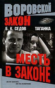 Б. К. Седов - Месть в законе
