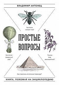 Владимир Антонец - Простые вопросы. Книга, похожая на энциклопедию