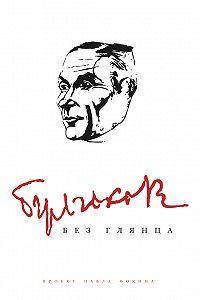 Павел Фокин - Булгаков без глянца