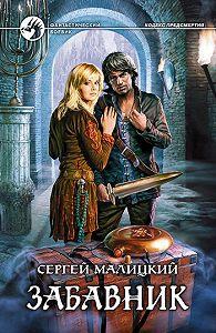 Сергей Малицкий -Забавник