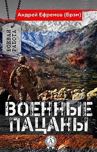 Андрей Ефремов (Брэм) -Военные пацаны