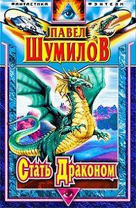 Павел Шумилов -Стать Драконом