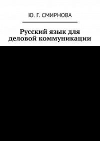 Ю. Смирнова -Русский язык для деловой коммуникации