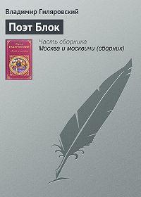 Владимир Гиляровский - Поэт Блок