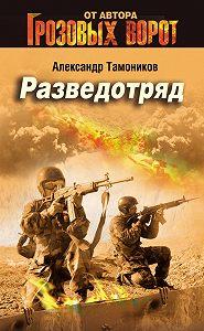 Александр Тамоников - Разведотряд