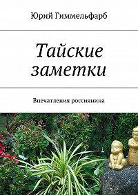 Юрий Гиммельфарб -Тайские заметки