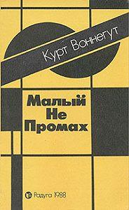 Курт Воннегут -Малый Не Промах