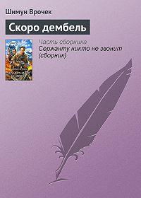 Шимун Врочек -Скоро дембель