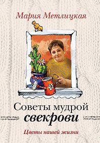 Мария Метлицкая - Цветы нашей жизни