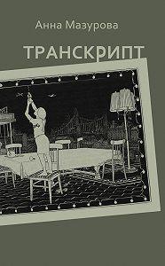 Анна Мазурова -Транскрипт