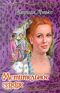 Патриция Мэтьюз -Мстительное сердце