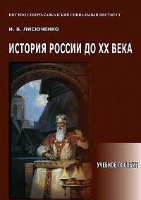 И. Лисюченко -История России до ХХ века. Учебное пособие