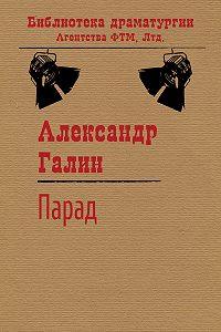 Александр Галин -Парад