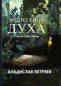 Владислав Петряев -Вознесение духа