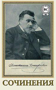 Константин Станюкович - Сочинения