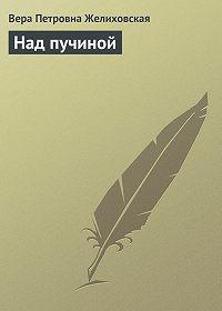 Вера Петровна Желиховская -Над пучиной
