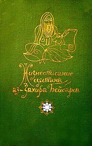 Средневековая литература -Жизнеописание султана аз-Захира Бейбарса