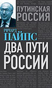 Ричард Пайпс -Два пути России