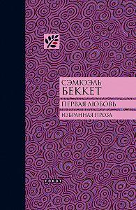 Сэмюэль Беккет -Первая любовь (сборник)