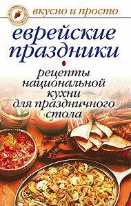 Ирина Геннадьевна Константинова - Еврейские праздники. Рецепты национальной кухни для праздничного стола