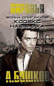Александр Бушков - Война олигархов. Кодекс наемника