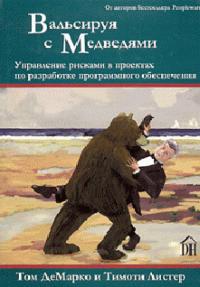 Тимоти Листер -Вальсируя с медведями