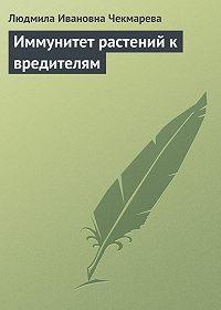 Людмила Ивановна Чекмарева -Иммунитет растений к вредителям