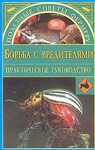Наталья Иванова -Борьба с вредителями