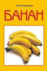 Инна Прудникова -Банан
