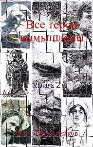 Олег Никишенков -Все герои вымышлены – 2