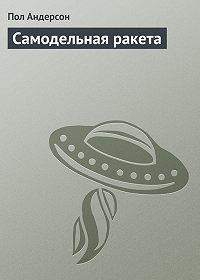 Пол Андерсон - Самодельная ракета