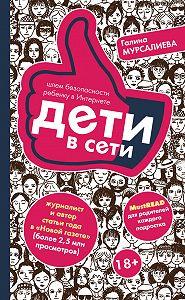 Галина Мурсалиева -Дети в сети. Шлем безопасности ребенку в Интернете