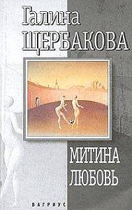 Галина Щербакова - Митина любовь