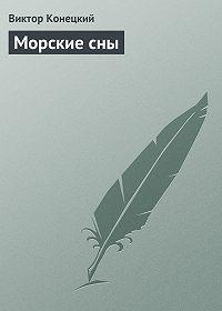 Виктор Конецкий -Морские сны
